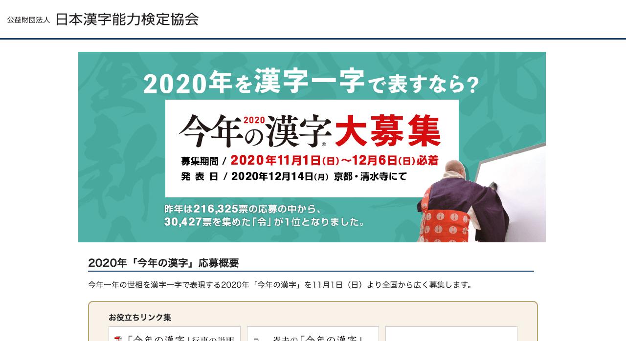 2020年「今年の漢字」【2020年11月23日締切】