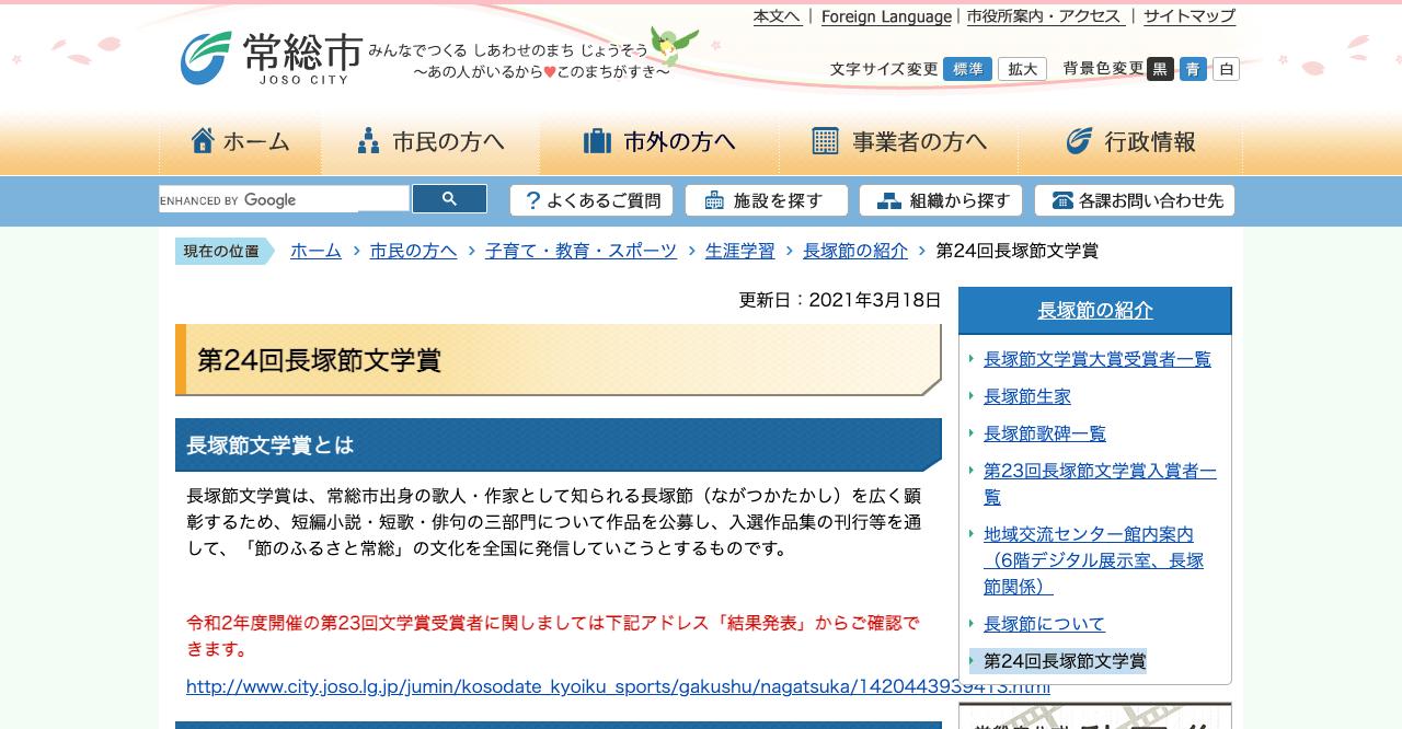 第24回長塚節文学賞【2021年9月14日締切】