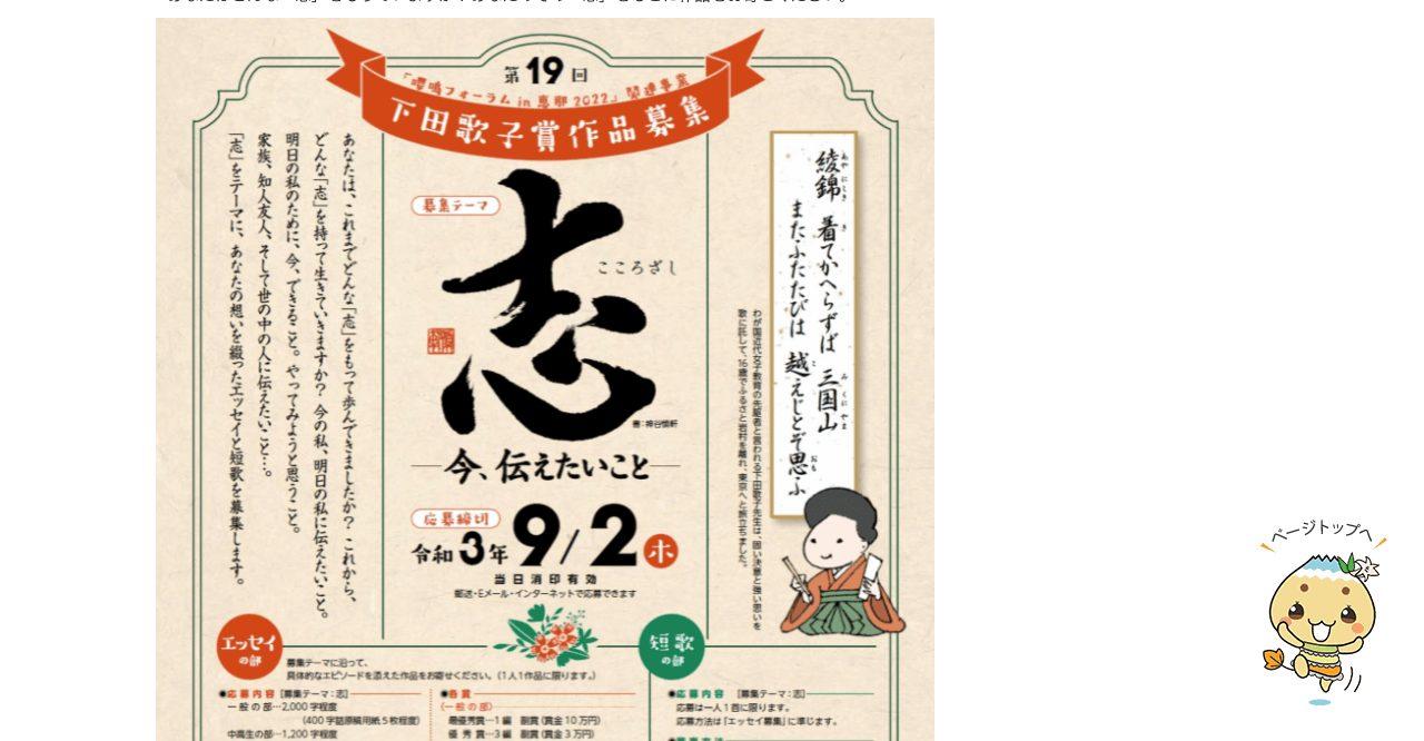 第19回「下田歌子賞」【2021年9月2日締切】
