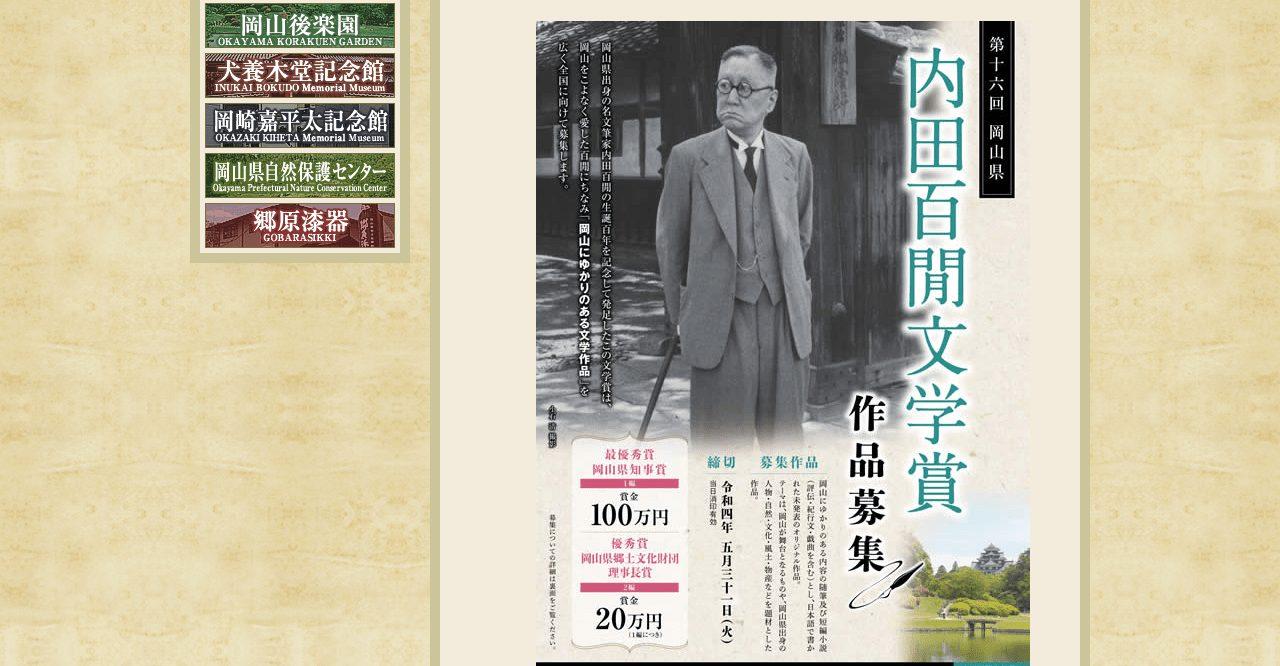 第十六回 岡山県「内田百閒文学賞」【2022年5月31日締切】